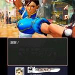 [Actualizado]Imágenes Super Street Fighter IV 3D