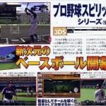 Scan de Baseball Spirits