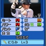 Imágenes Pro Baseball Famisuta 2011