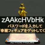 Video de la presentación de Super Street Fighter IV: 3D Edition