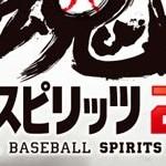 También se retrasa Professional Baseball Spirits 2011