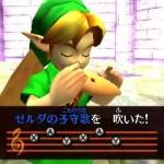 Detalles, imágenes y arte de Zelda: OoT 3D