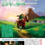 Dos scans de 'The Legend of Zelda: Ocarina of Time 3D'