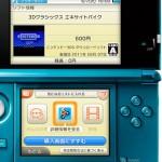 Nintendo eshop, ya disponible