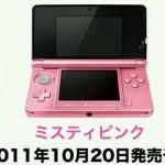 Mystic Pink: El color rosa ya ha llegado a Japón