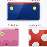 Nintendo 3DS edición Mario (sólo en Japón)