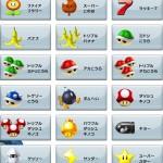 El item exclusivo de Mario Kart 7