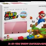 3DS Azul cobalto y nuevos packs en Japón